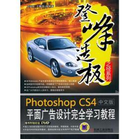 PHOTOSHOP CS4中文版平面广告设计完全学习教程