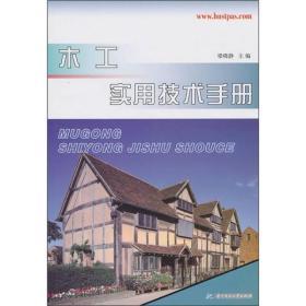 木工实用技术手册