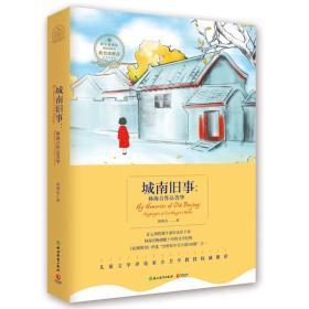 城南旧事--林海音作品菁华/语文新课标基础必读丛书