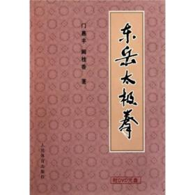 东岳太极拳