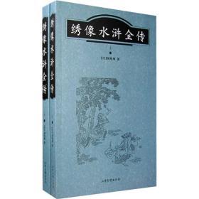 古代文化典籍系列:绣像水浒全传(上下)