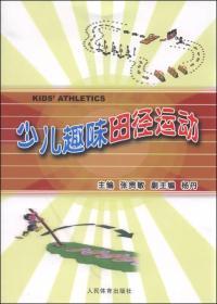 【二手包邮】少儿趣味田径运动 张贵敏 人民体育出版社
