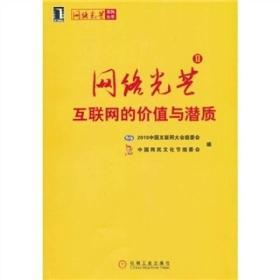 网络光芒:中国互联网的价值与潜质