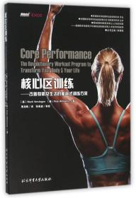 核心区训练:改善身体及生活的革命式训练方案:the revolutionary workout program to transform your body & your life
