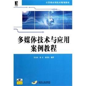 多媒体技术与应用案例教程