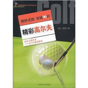 精彩高尔夫