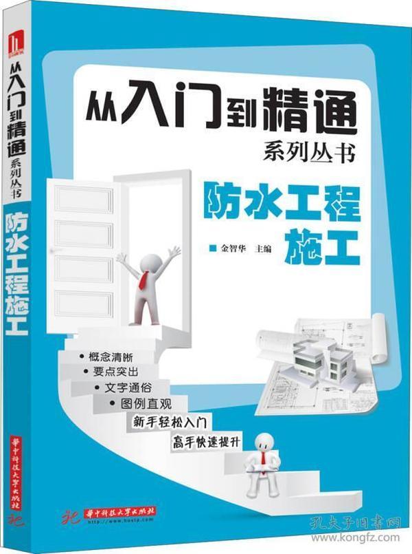从入门到精通系列丛书:防水工程施工