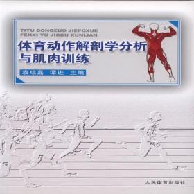 体育动作解剖学分析与肌肉训练