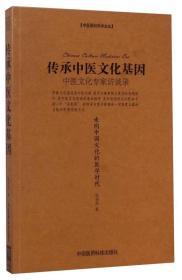 传承中医文化基因:中医文化专家访谈录