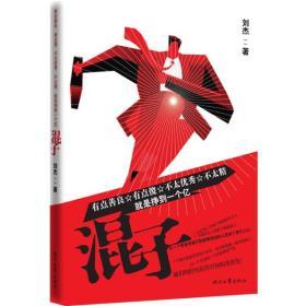 混子刘杰时代文艺出版社