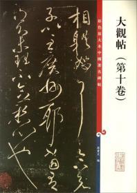 彩色放大本中国著名碑帖:大观帖(第10卷)