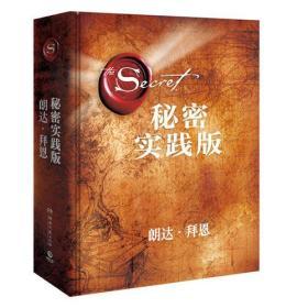 """秘密·实践版(""""吸引力法则""""三部曲扛鼎之作《秘密》实践版,21天学会""""吸引力法则"""",为人生带来喜悦转变的能量之书。)"""