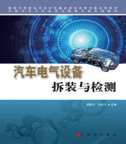 汽车电气设备拆装与检测