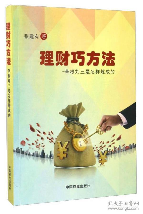 理财巧方法:草根刘三是怎样炼成的