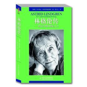 林格伦传——童话外婆的精彩人生