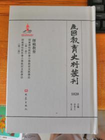民国教育史料丛刊1020 师范教育