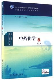 中药化学第二版