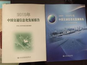 2009-2010年度中国交通信息化发展报告