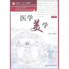 医学美学第2版供美容医学类专业用