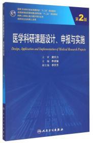 第二轮 研究生 医学科研课题设计、申报与实施(第2版/研究生)