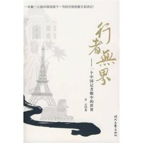 行者无界:一个中国记者的眼中世界