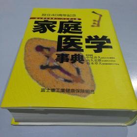 家庭医学事典   日文版