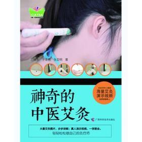中华传统医药简明读本-神奇的中医艾灸【塑封】