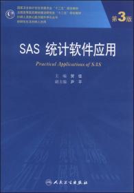 SAS 统计软件应用第3版(含光盘)