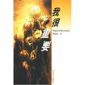 我很重要 毕淑敏哲理散文精选 毕淑敏著 wo hen zhong yao