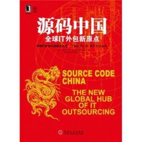 源码中国:全球IT外包新原点
