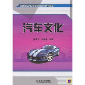 高职高专示范专业课程改革规划教材:汽车文化