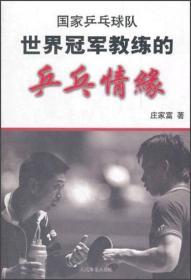 国家乒乓球队:世界冠军教练的乒乓情缘