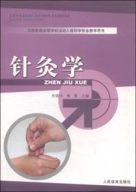 针灸学-运动人体科学专业教材