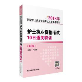 2018护士执业资格考试10日通关特训(第三版)(2018年国家护士执业资格考试权威推荐用书)