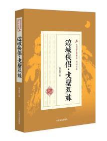 边城侠侣·隔壁双姝/民国武侠小说典藏文库·郑证因卷