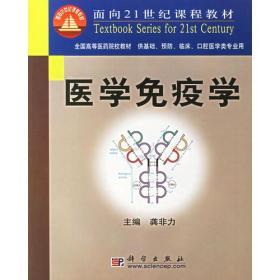 医学免疫学龚非力科学出版社9787030109736