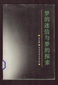 只印2000册《梦的迷信与梦的探索》:中国古代宗教哲学和科学的一个侧面    未阅读本