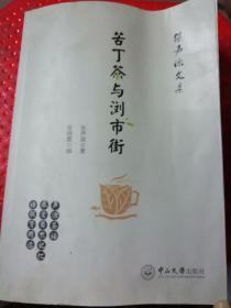 张声源文集:苦丁茶与浏市街