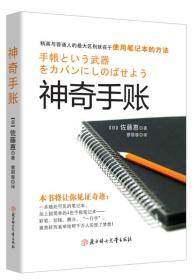神奇手账:四色手账笔记术,从此改变你的人生