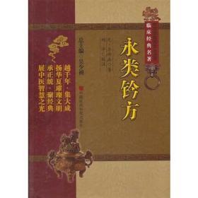 中医非物质文化遗产临床经典名著:永类钤方