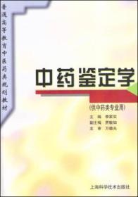 中药鉴定学(供中药类专业用)