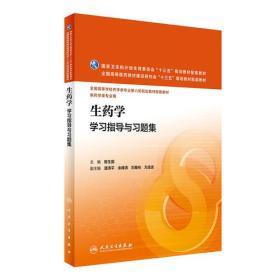 生药学学习指导与习题集 姬生国 人民卫生出版社