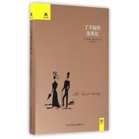 了不起的盖茨比斯科特菲茨杰拉德苏福忠中国友谊出版公司9787505735323