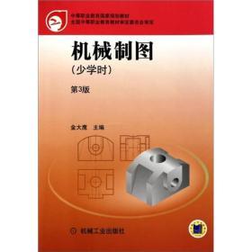 机械制图(少学时)(第3版)