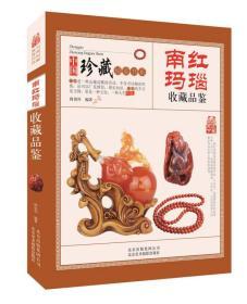 中国珍藏镜鉴书系 南红玛瑙收藏品鉴