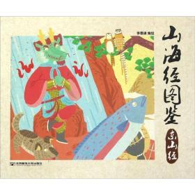 山海经图鉴(东山经)