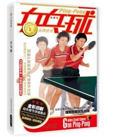 乒乓球(全彩印刷)