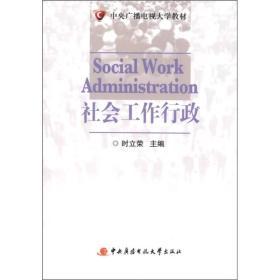 社会工作行政时立荣 主编中央广播电视大学出版社9787304054410