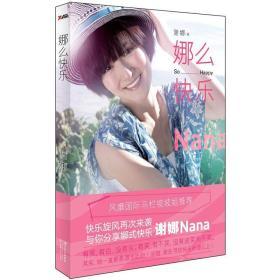 娜么快乐 谢娜 北方妇女儿童出版社 9787538564372