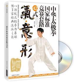 中华太极拳:国家标准竞赛套路42式